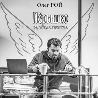 Аудиокнига Пёрышко