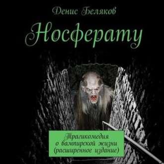 Аудиокнига Носферату. Трагикомедия о вампирской жизни (расширенное издание)