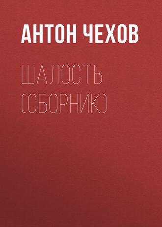 Аудиокнига Шалость (сборник)