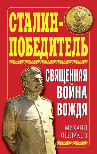 Аудиокнига Сталин-Победитель. Священная война Вождя