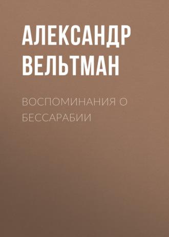 Аудиокнига Воспоминания о Бессарабии