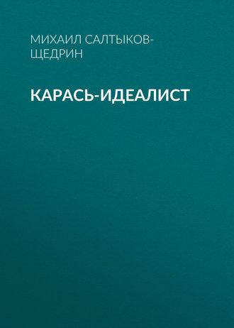Аудиокнига Карась-идеалист