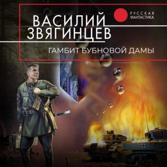 Аудиокнига Гамбит Бубновой Дамы
