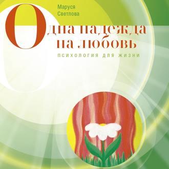 Аудиокнига Одна надежда на любовь (сборник)