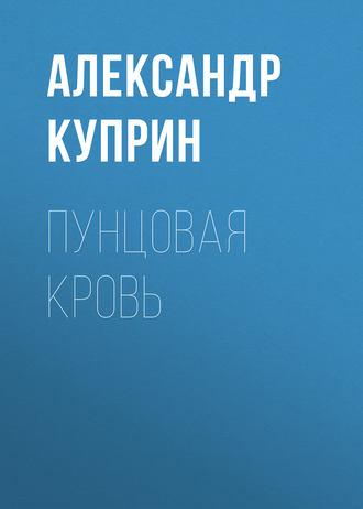 Аудиокнига Пунцовая кровь