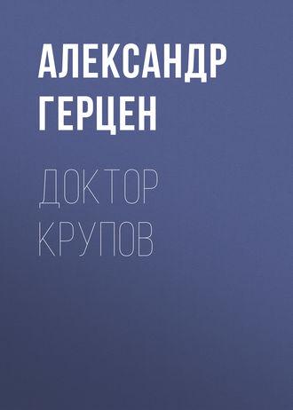 Аудиокнига Доктор Крупов