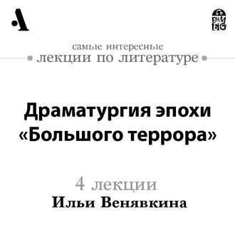 Аудиокнига Драматургия эпохи «Большого террора» (Лекции Arzamas)