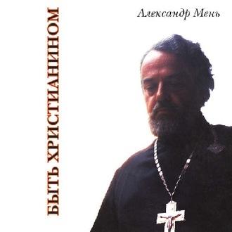 Аудиокнига Быть христианином