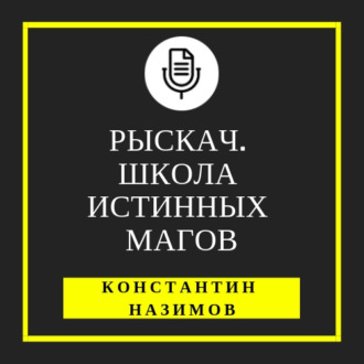 Аудиокнига Рыскач. Школа истинных магов