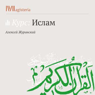 Аудиокнига Суфизм. Мусульманский мистицизм