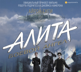Аудиокнига Алита: Боевой ангел. Айрон сити