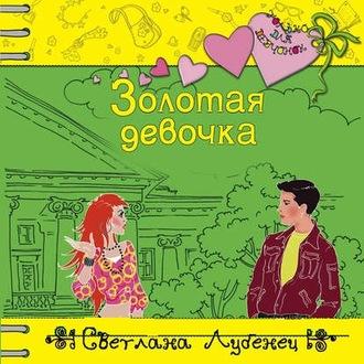 Аудиокнига Золотая девочка