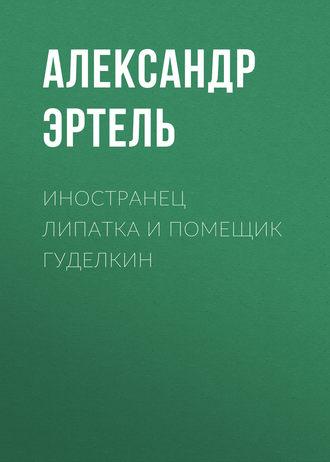 Аудиокнига Иностранец Липатка и помещик Гуделкин