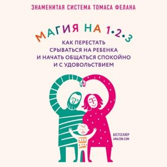 Аудиокнига Магия на 1-2-3. Как перестать срываться на ребенка и начать общаться спокойно и с удовольствием