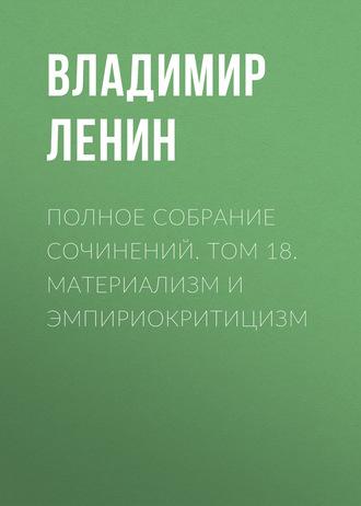 Аудиокнига Полное собрание сочинений. Том 18. Материализм и эмпириокритицизм