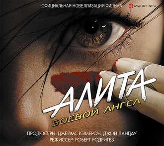 Аудиокнига Алита. Боевой ангел