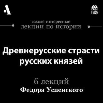 Аудиокнига Древнерусские страсти русских князей (Лекции Arzamas)