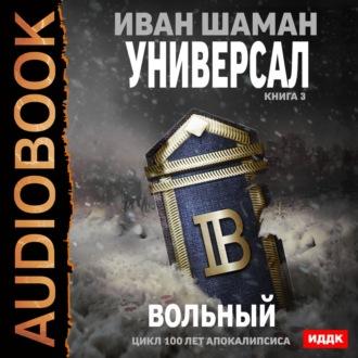 Аудиокнига Универсал. Книга 3. Вольный