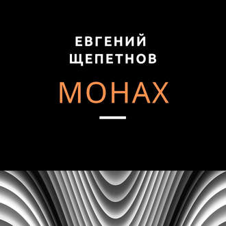 Аудиокнига Монах