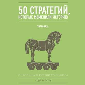 Аудиокнига 50 стратегий, которые изменили историю. Торговля