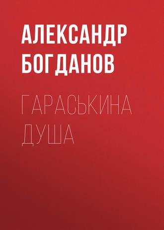 Аудиокнига Гараськина душа