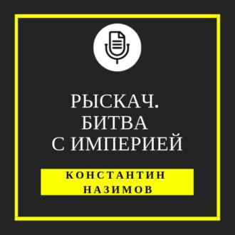 Аудиокнига Рыскач. Битва с империей