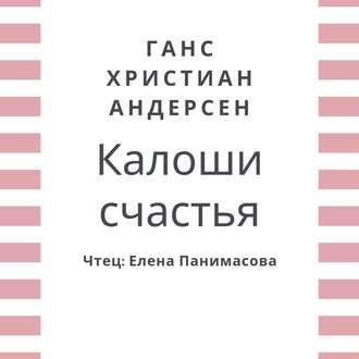 Аудиокнига Калоши счастья