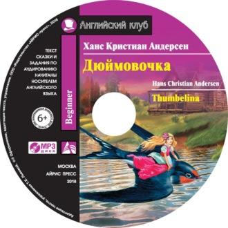 Аудиокнига Дюймовочка / Thumbelina