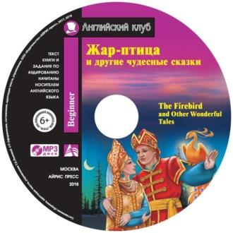 Аудиокнига Жар-птица и другие чудесные сказки / The Firebird and Other Wonderful Tales