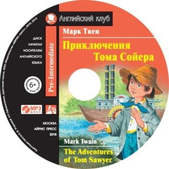 Аудиокнига Приключения Тома Сойера / The Adventures of Tom Sawyer