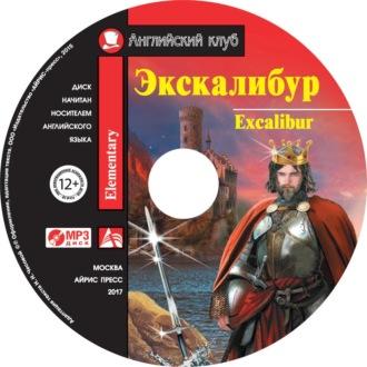 Аудиокнига Экскалибур / Excalibur