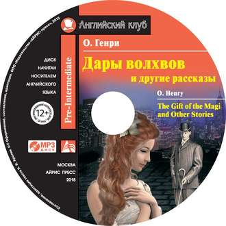 Аудиокнига Дары волхвов и другие рассказы / The Gift of the Magi and Other Stories