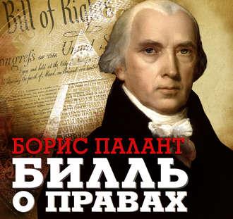 Аудиокнига Билль о правах