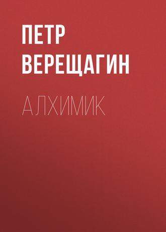 Аудиокнига Алхимик