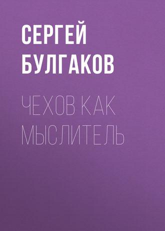 Аудиокнига Чехов как мыслитель