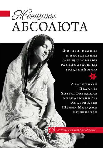 Аудиокнига Женщины Абсолюта