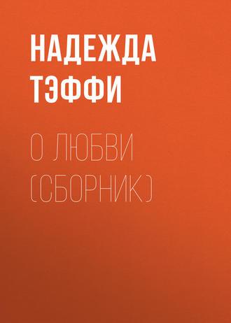 Аудиокнига О любви (сборник)