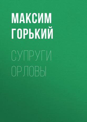 Аудиокнига Супруги Орловы