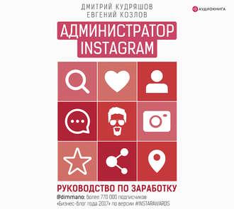 Аудиокнига Администратор Instagram. Руководство по заработку