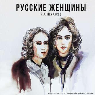 Аудиокнига Русские женщины
