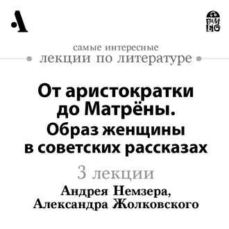 Аудиокнига От аристократки до Матрёны. Образ женщины в советских рассказах (Лекции Arzamas)