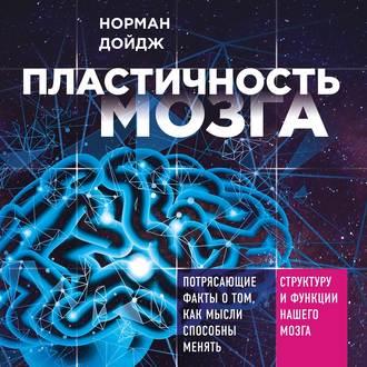 Аудиокнига Пластичность мозга. Потрясающие факты о том, как мысли способны менять структуру и функции нашего мозга