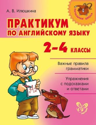 Купить Практикум по английскому языку. 2-4 классы