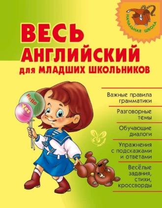 Купить Весь английский для младших школьников
