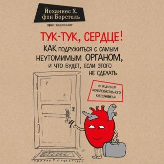 Аудиокнига Тук-тук, сердце! Как подружиться с самым неутомимым органом и что будет, если этого не сделать