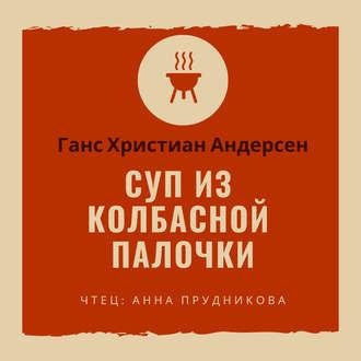Аудиокнига Суп из колбасной палочки