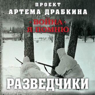 Аудиокнига Разведчики