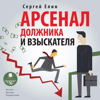 Аудиокнига Арсенал должника и взыскателя, или Как выйти из долгового кризиса и выстроить эффективную работу с задолженностями