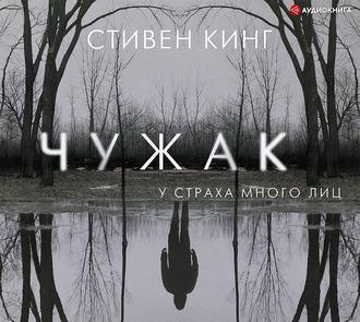 Аудиокнига Чужак