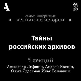Аудиокнига Тайны российских архивов (Лекции Arzamas)